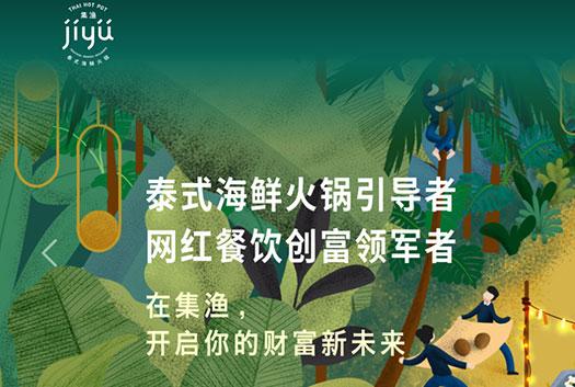 集渔泰式火锅:整站优化案例