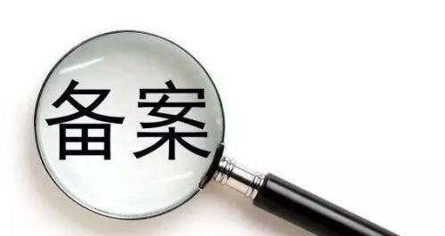 域名是否备案对网站seo有影响吗