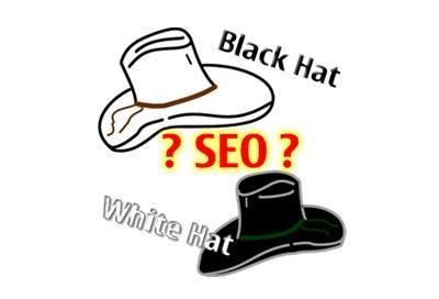 如何理解黑帽和白帽SEO