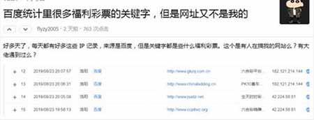 网站优化百度统计后台出现大量来源不明违禁词