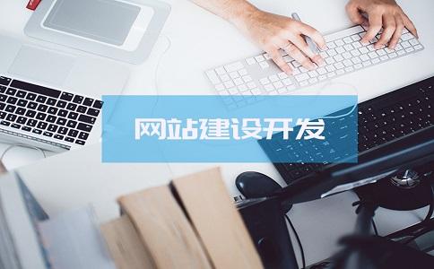 成都企业网站开发建设