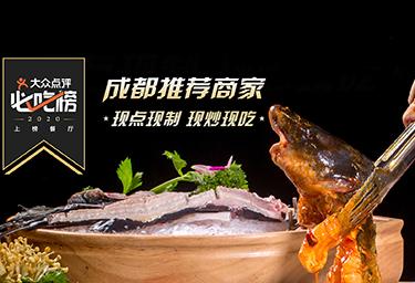 吃城都鲜鱼火锅加盟:全网营销案例